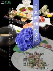 日本料理の夕べ
