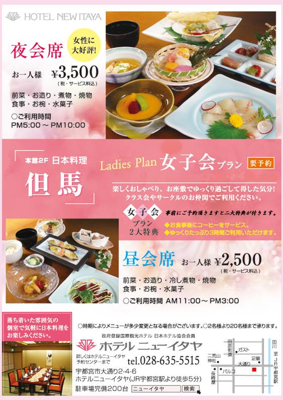日本料理・女子会プラン