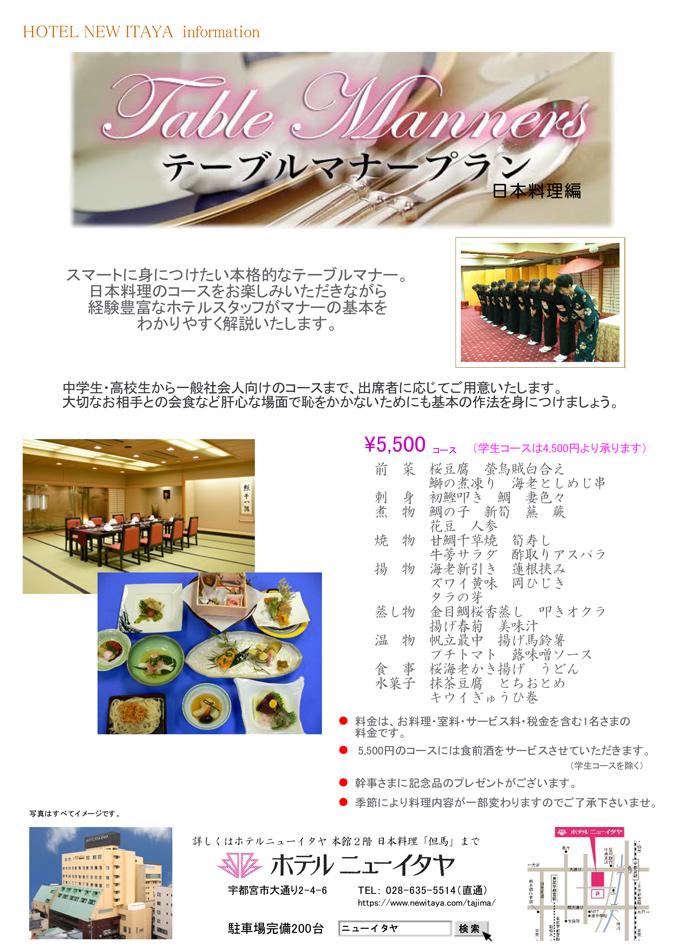 201910日本料理テーブルマナープラン
