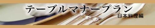 日本料理テーブルマナープラン