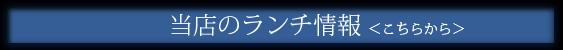 日本料理-但馬&イタヤ ランチ情報