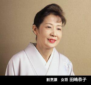 日本料理・但馬 女将 田嶋恭子