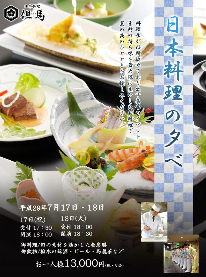 日本料理但馬-日本料理の夕べ