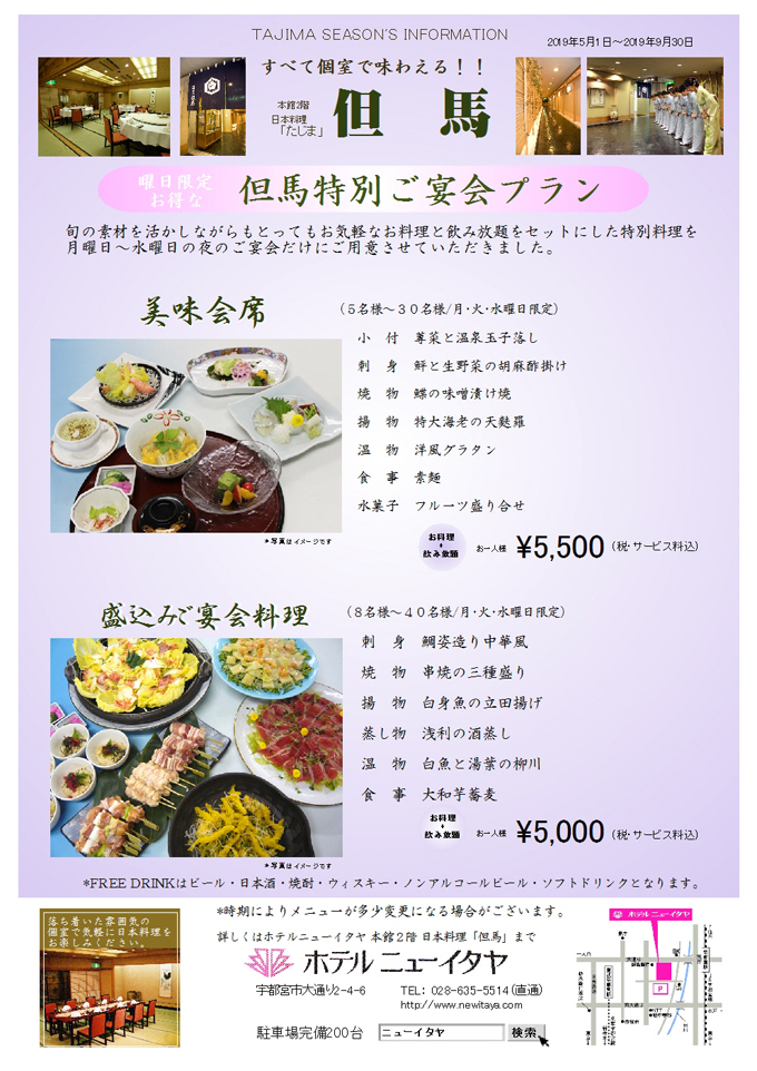 201905-平日限定プラン