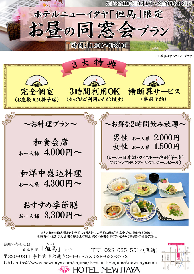 2019年10月但馬の昼同窓会