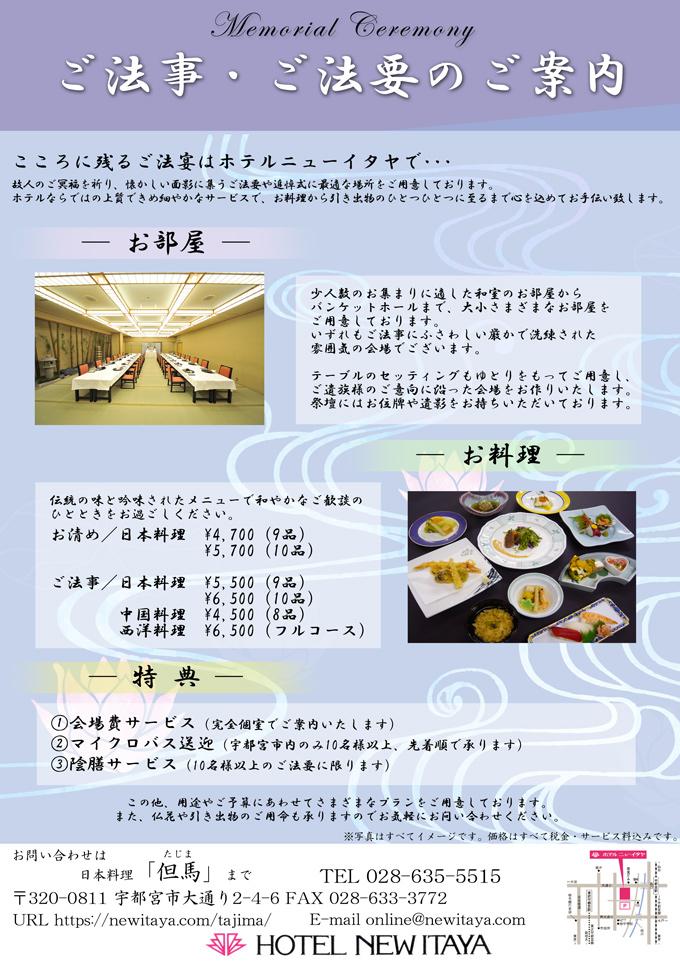 日本料理但馬-ご法事プラン
