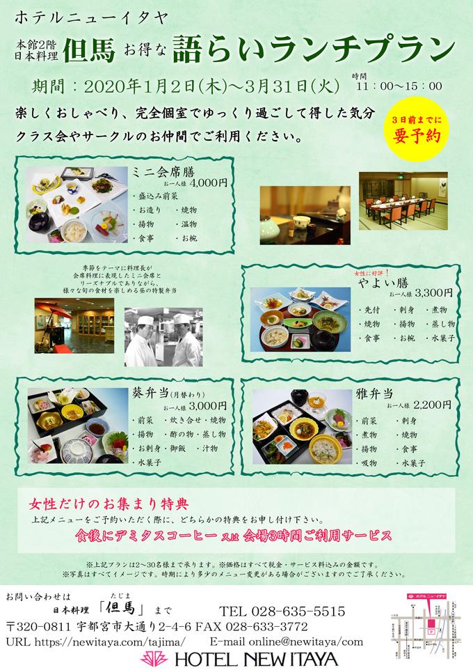 日本料理-但馬のランチ