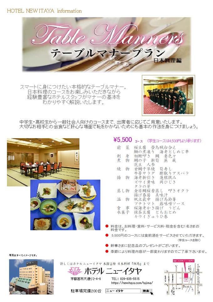2020日本料理テーブルマナープラン