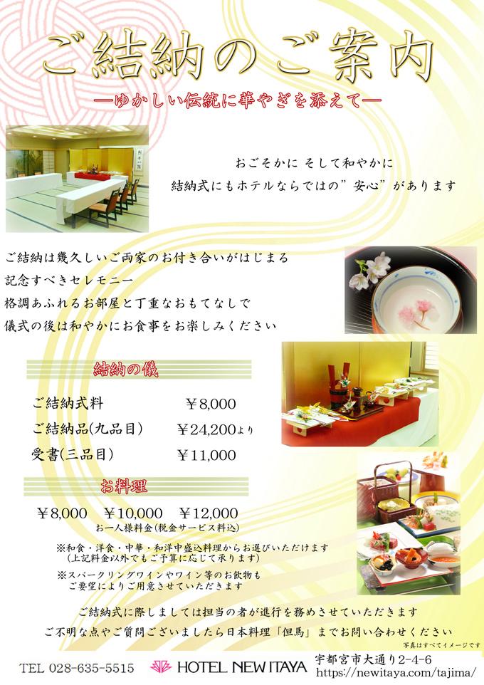 2020日本料理但馬-結納プラン
