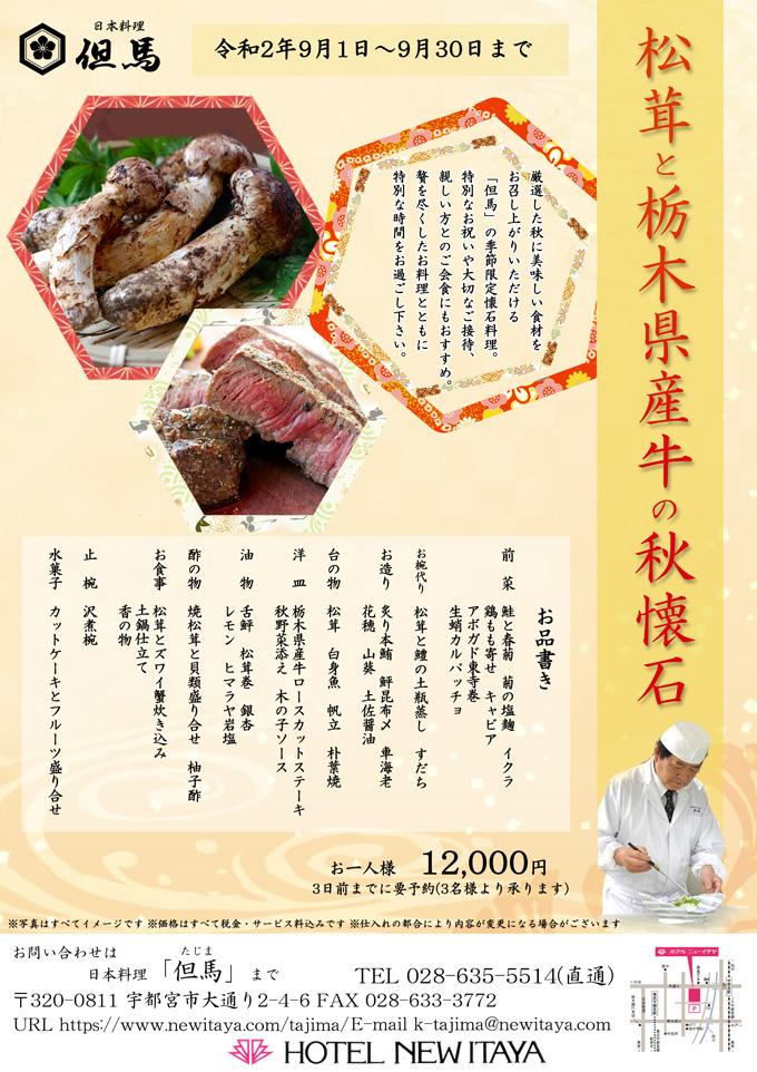 日本料理但馬の秋懐石