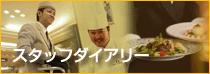 ホテルスタッフブログ
