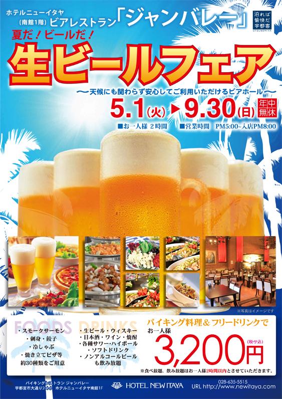 2018イタヤ生ビールフェア開催中