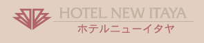 栃木県宇都宮のホテル 宿泊・宴会・婚礼はホテルニューイタヤ