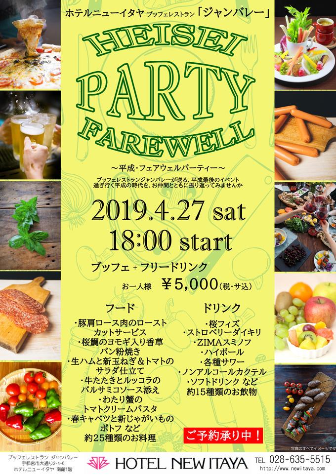 平成フェアウェルパーティー