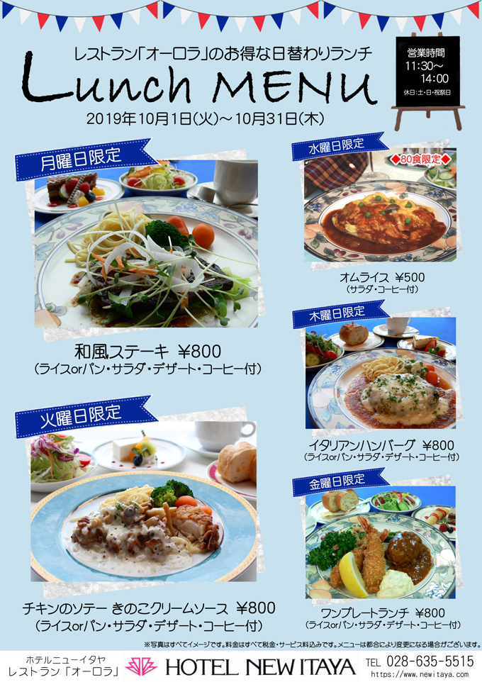 201910-レストランオーロラ日替わりランチ