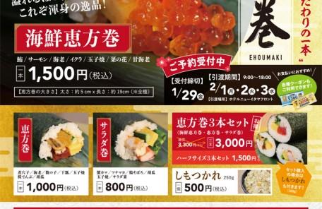 ホテルニューイタヤの恵方巻-予約承り中!
