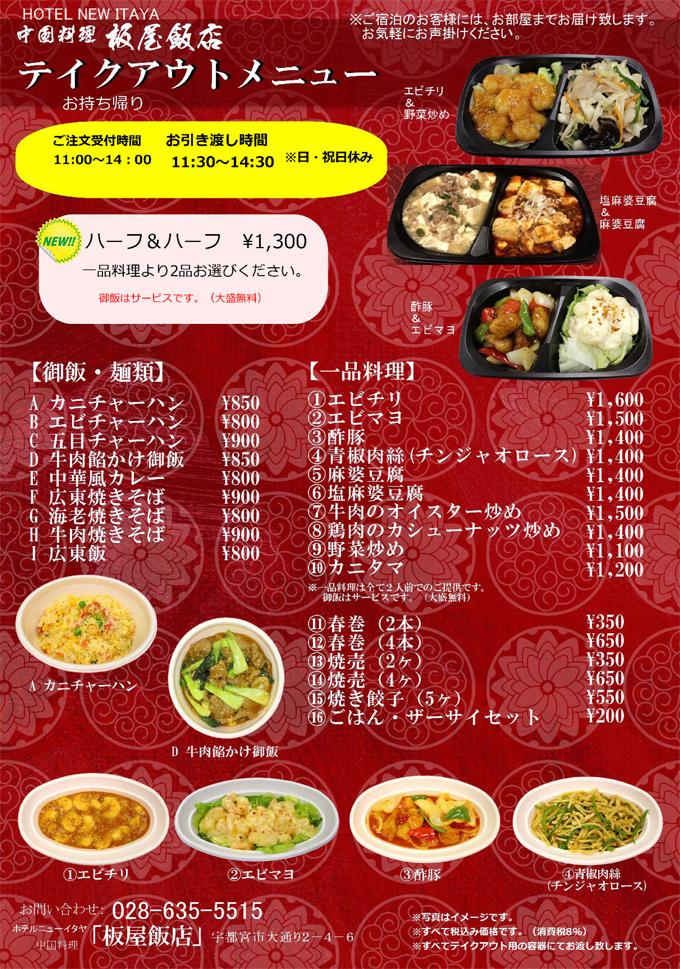 2021年3月イタヤ中華料理テイクアウト