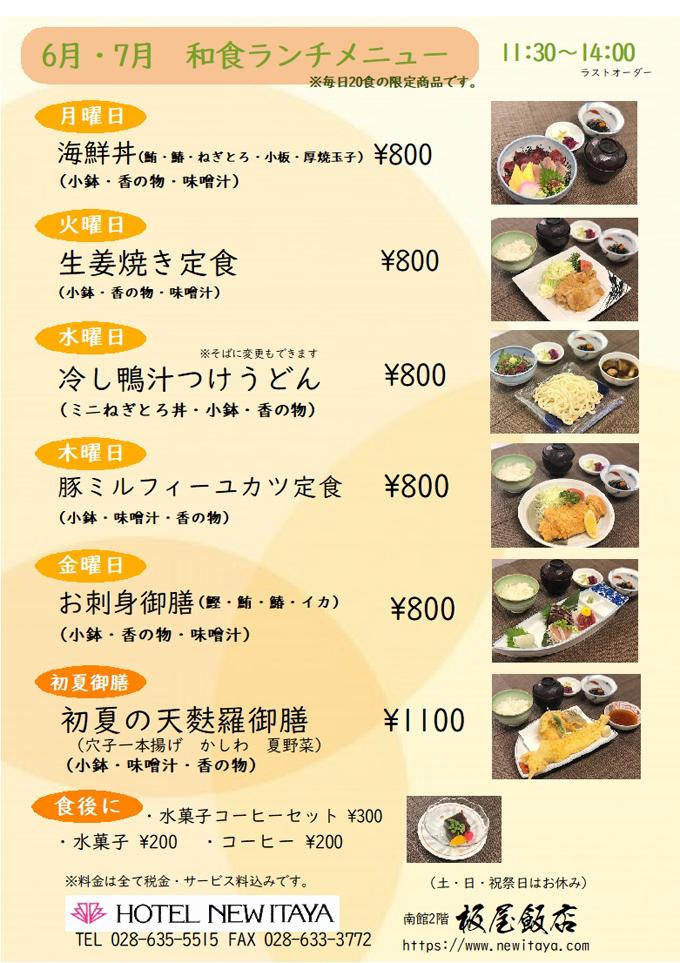 板屋飯店 6月の和食ランチ