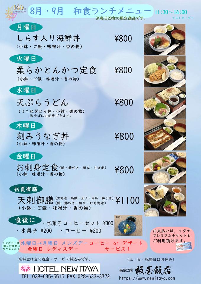 板屋飯店 9月の和食ランチ